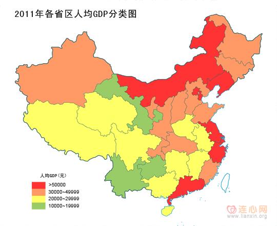 2011年人均GDP540_440lianxin.png